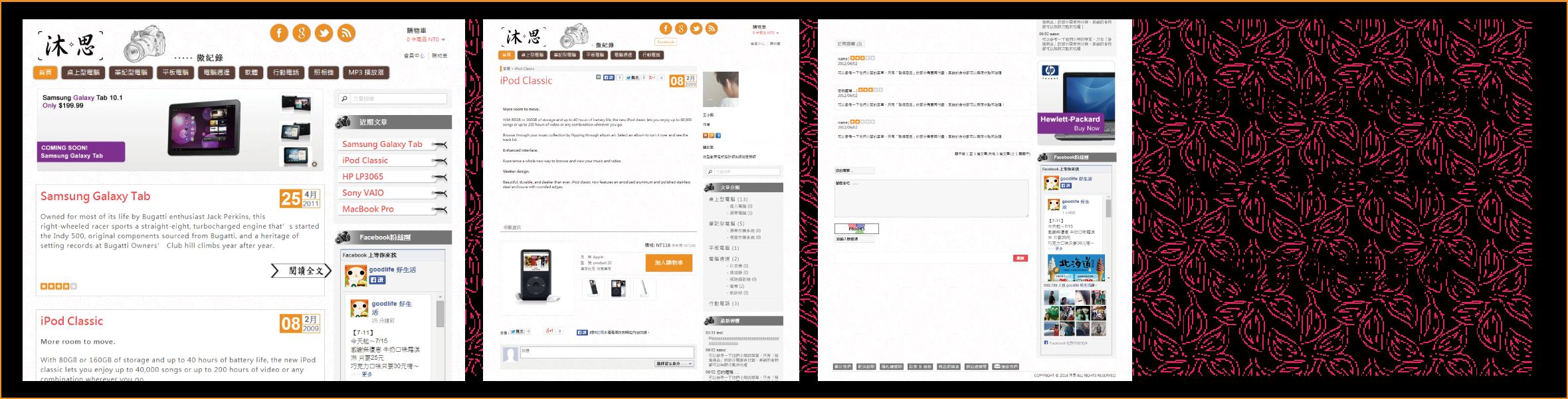 非典型購物網站